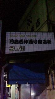 もんじゃ〜