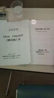 VIVA FREAK!!